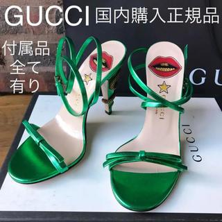 グッチ(Gucci)の新品未着用 GUCCI ストラップサンダル グリーン 35.5 華奢ヒール ヘビ(サンダル)