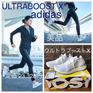 アディダス(adidas)の美品 adidas ULTRABOOST X ウルトラブーストX ホワイト 白(スニーカー)