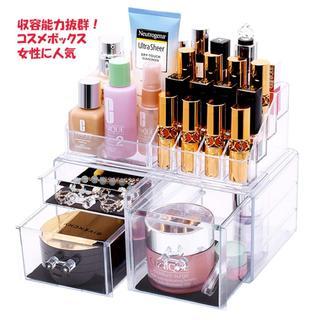 今だけ★ジュエリー 2層 化粧品ボックス メイクケース(ケース/ボックス)