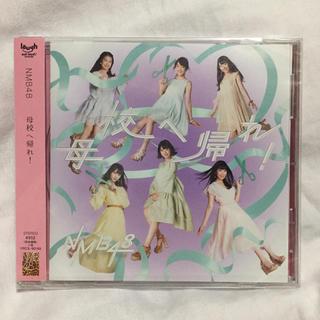 エヌエムビーフォーティーエイト(NMB48)の新品未開封 NMB48「母校へ帰れ!」(ポップス/ロック(邦楽))