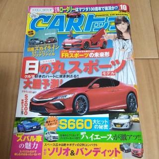 CARトップ H27/10(専門誌)