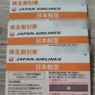 JAL(日本航空) - JAL♡株主優待3枚