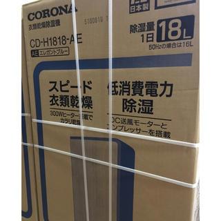 コロナ(コロナ)のCD-H1818-AE CORONA 衣類乾燥機 除湿機(衣類乾燥機)