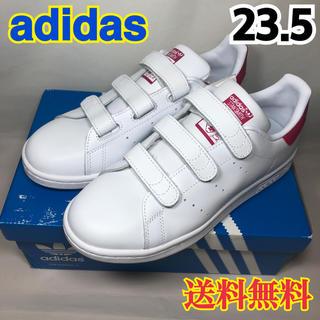 アディダス(adidas)の★新品★アディダス スタンスミス ベルクロ スニーカー  ピンク  23.5(スニーカー)