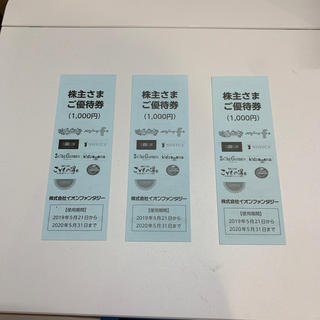 AEON - イオンファンタジー 優待券 3000円分