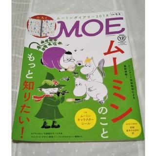 白泉社 - MOE 月刊モエ2017年12月号 ムーミンのこともっと知りたい!