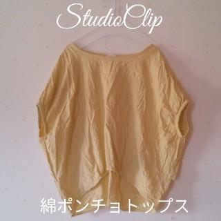 スタディオクリップ(STUDIO CLIP)のスタジオクリップ*トップス(シャツ/ブラウス(半袖/袖なし))