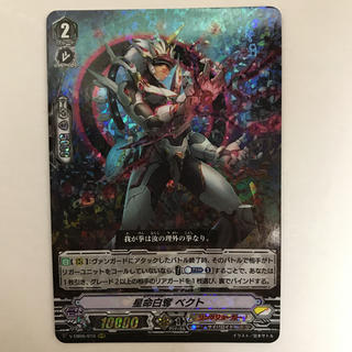 カードファイトヴァンガード(カードファイト!! ヴァンガード)の星命白奪ベクト  V-EB06/010(シングルカード)