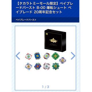 タカラトミー(Takara Tomy)の【3個セット】タカラトミー ベイブレードバースト 20周年記念セット(その他)