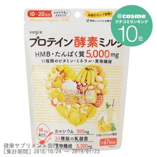 ザバス(SAVAS)のプロテイン酵素ミルク / 200g ベジエ / vegie バナナミルク味(プロテイン)