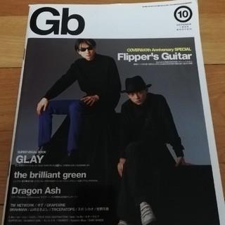 Gb 1999年10月号 フリッパーズギター特集(音楽/芸能)