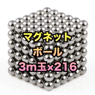 マグネットボール シルバー 3mm 216個(その他)