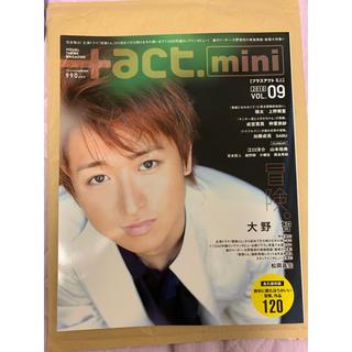 プラスアクトミニ 大野智表紙 2010年6月号(音楽/芸能)