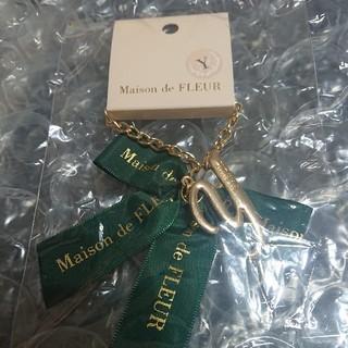 メゾンドフルール(Maison de FLEUR)のMaison de FLEUR メゾンドフルール 新品 限定 イニシャルチャーム(チャーム)
