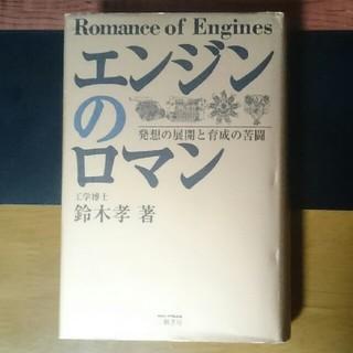 エンジンのロマン(科学/技術)