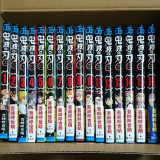 集英社 - 専用 鬼滅の刃 1~16巻セット