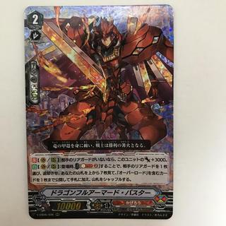 カードファイトヴァンガード(カードファイト!! ヴァンガード)のドラゴンフルアーマード・バスター  V-EB06/006(シングルカード)