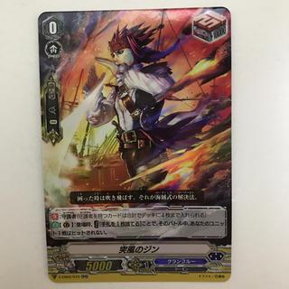 カードファイトヴァンガード(カードファイト!! ヴァンガード)の【おまけ付き】突風のジン  V-BT02/015(シングルカード)