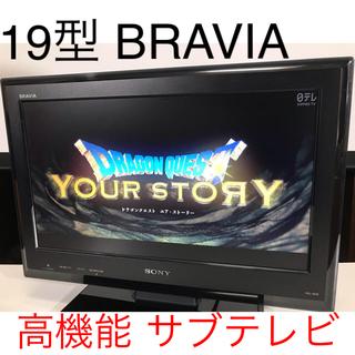 BRAVIA - 【PS4可★高機能サブTV】SONY 19型 液晶TV