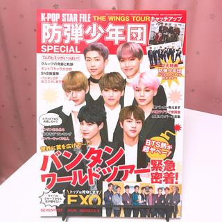BTS 雑誌(音楽/芸能)