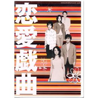 ■『恋愛戯曲』色褪せあり新品DVD■牧瀬里穂/渡部建(舞台/ミュージカル)