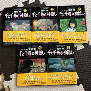 ジブリ(ジブリ)の千と千尋の神隠し アニメ本 全巻セット 美品(全巻セット)