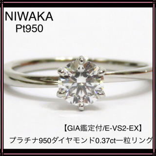 ニワカ(俄)のNIWAKA 俄 ニワカ プラチナ950ダイヤモンド0.37ct一粒リング 花雪(リング(指輪))