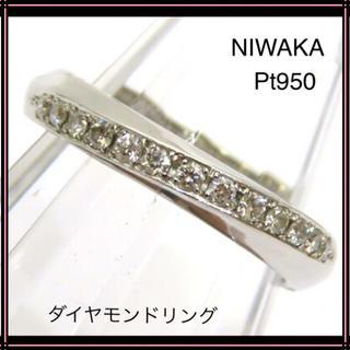 ニワカ(俄)のNIWAKA 俄 ニワカ プラチナ950 ダイヤモンドリング パヴェ 指輪約7号(リング(指輪))