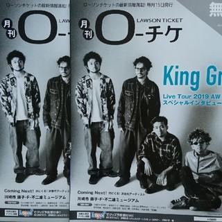 ローソン雑誌 月刊O-チケ(音楽/芸能)