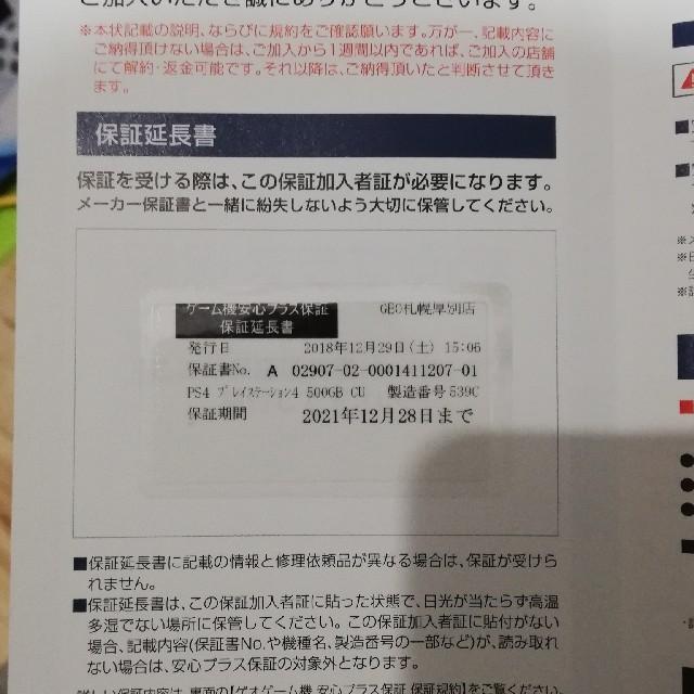 PlayStation4(プレイステーション4)のPS4 CUH- 2200 ホワイト  エンタメ/ホビーのゲームソフト/ゲーム機本体(家庭用ゲーム機本体)の商品写真