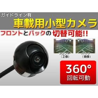 【新品】高画質 CCD 360度可動 CCDカメラ内蔵 バックカメラ 防水カメラ