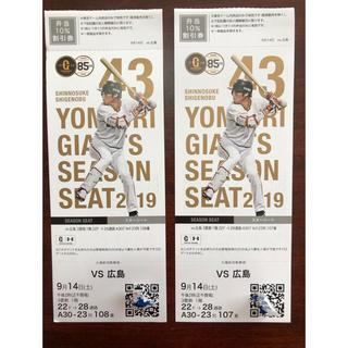 ヨミウリジャイアンツ(読売ジャイアンツ)の巨人vs広島 東京ドーム スターシートペアチケット(野球)