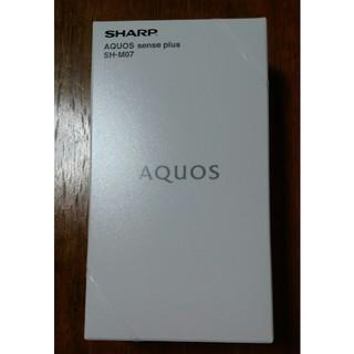 アクオス(AQUOS)の【新品未開封】AQUOS sense plus SH-M07 SIMフリー(スマートフォン本体)