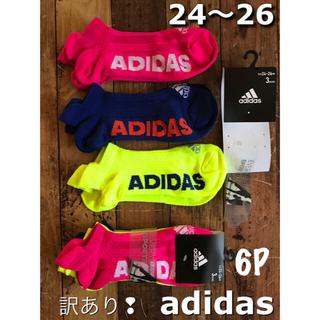 アディダス(adidas)のadidas ビビットカラー靴下☆6足セット(ソックス)