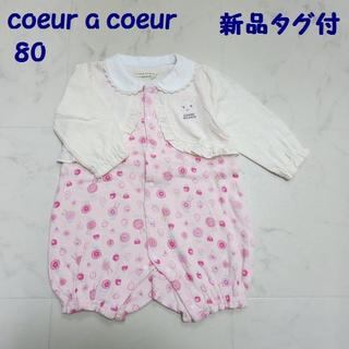 クーラクール(coeur a coeur)の【新品】クーラクール 重ね着風ロンパース 80(ロンパース)