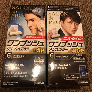 Dahlia - [新品未使用]サロンドプロ 男性用白髪染め 2点セット