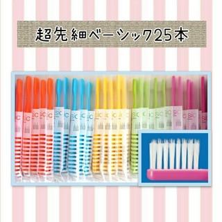 超先細ベーシック25本(歯ブラシ/デンタルフロス)