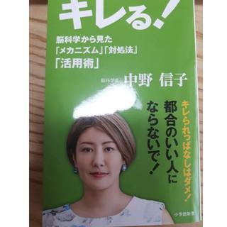キレる(科学/技術)