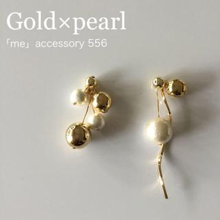 イエナ(IENA)の556-1 ゴールド×コットンパール ピアス/イヤリング/樹脂・チタンピアス(ピアス)
