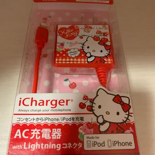 サンリオ(サンリオ)のキティ  iPhone 充電器(バッテリー/充電器)
