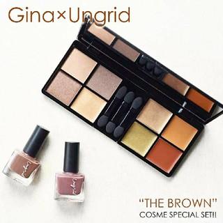 Ungrid - Gina ジーナ付録 Ungrid ブラウンコスメセット 新品未開封