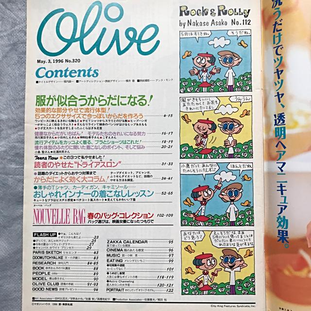 マガジンハウス(マガジンハウス)のolive No.320 エンタメ/ホビーの雑誌(ファッション)の商品写真