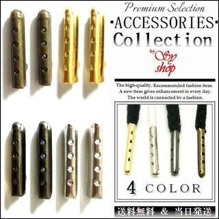 [93]アグレット 靴紐 シューレース パイプ 先端 金具 5個セット 4色(スニーカー)