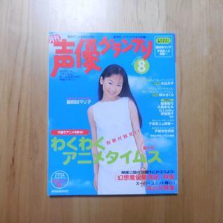 声優グランプリ 2001.8(音楽/芸能)
