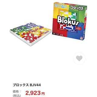 ボーネルンド(BorneLund)の知育玩具 ボードゲーム テリトリー戦略ゲーム(積み木/ブロック)