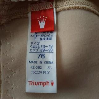 Triumph - トリンプ骨盤ガードル
