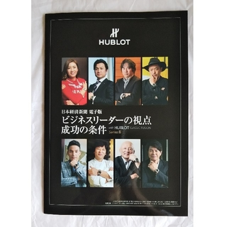 ウブロ(HUBLOT)のHUBLOTカタログ 31ページ(その他)