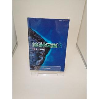 スーパーファミコン - 聖剣伝説3 完全攻略編  PERFECT ANALYSIS GUIDE BOOK
