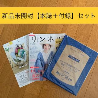 SM2 - 【未開封品発送】リンネル8月号 『本誌+特別付録+別冊付録』