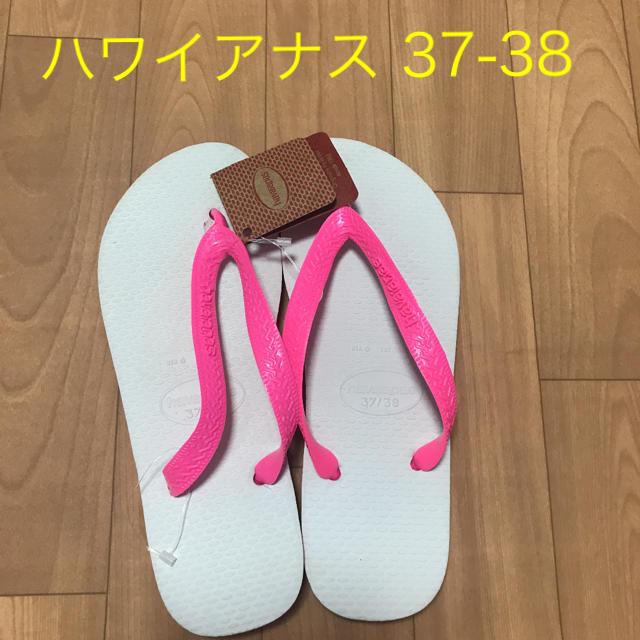 havaianas(ハワイアナス)の新品/37-38/ハワイアナス ビーチサンダル/24〜24.5センチ レディースの靴/シューズ(ビーチサンダル)の商品写真